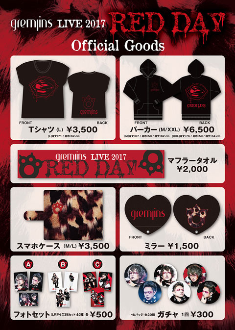 http://hitsuuu.me/GR_201703_RED_DAY_Goods_list.jpg
