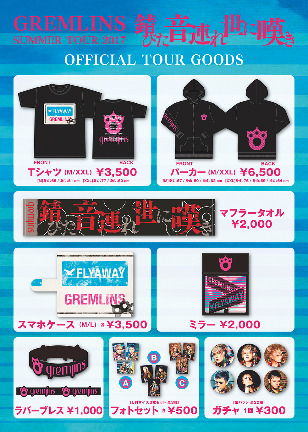 http://hitsuuu.me/GR_201707_dabitaototsure_yoninageki_goods.jpg