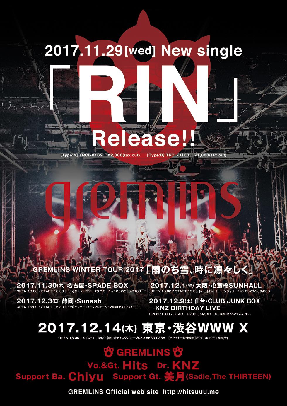 http://hitsuuu.me/GR_201709_RIN_A4.jpg